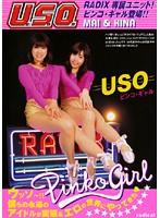 USO ピンコ・ギャル ダウンロード