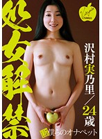 処女解禁 沢村実乃里/24歳 ダウンロード