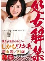 処女解禁 しかもワキ毛 新山鈴/21歳 ダウンロード