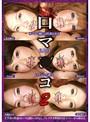 口マ○コ 2 オンナの顔には性器がある 6人の口マン…生挿入