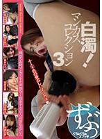 白濁! マンカスコレクションシリーズ動画