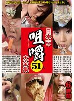 日本一の咀嚼大全集 51人6時間 ダウンロード