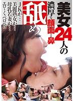 美女24人の濃厚な顔面と鼻舐め ダウンロード