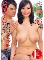 おばさんだって若い男とエッチしたい! 仁美麗華36歳 ダウンロード