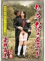 セーラーおばさんデート 安野由美 52歳 ダウンロード