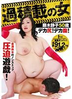 過積載の女 藤木静子50歳 体重91.2kg デカ尻!デカ腹!豊満熟女の圧迫遊戯! ダウンロード
