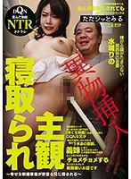 寝取られ主観 嫌がる顔がたまらない関西弁の若妻 水城りの ダウンロード