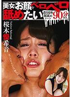 美女のお顔をベロベロ舐めたい 桜木優希音 濃厚接吻 顔舐めシーン90分以上 ダウンロード
