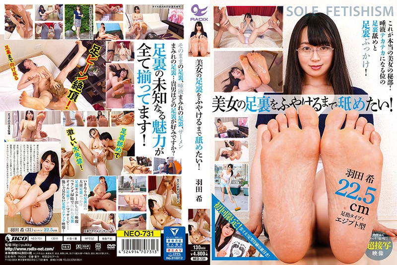 美女の足裏をふやけるまで舐めたい! 羽田 希
