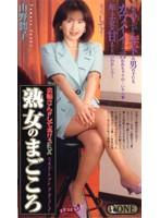 熟女のまごころ 山野潤子 ダウンロード