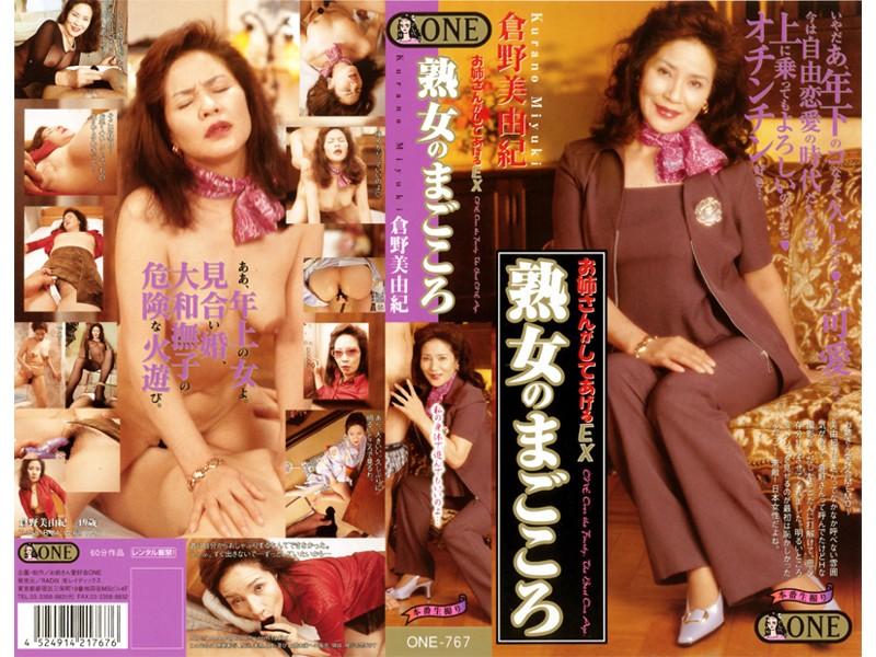 熟女のまごころ 倉野美由紀