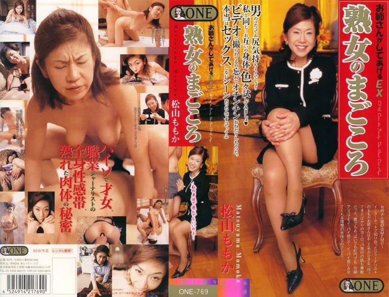 (433one769)[ONE-769] 熟女のまごころ 松山ももか ダウンロード