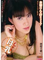 お姉さんは好きですか?オッパイでイッパイしてあげる しかも母乳 田村千恵