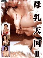 母乳天国 2 ダウンロード