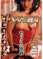 ベストオブ熟女 セックス専科 ダウンロード