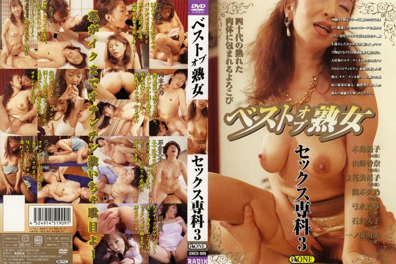 ベストオブ熟女 セックス専科 3