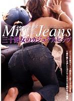 ミセスジーンズ 三十路女のカジュアルヒップ ダウンロード