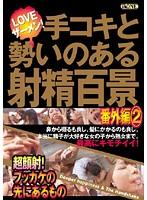 手コキと勢いのある射精百景 番外編 2 ダウンロード