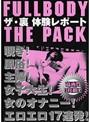 FULL BODY THE PACK ザ・裏...