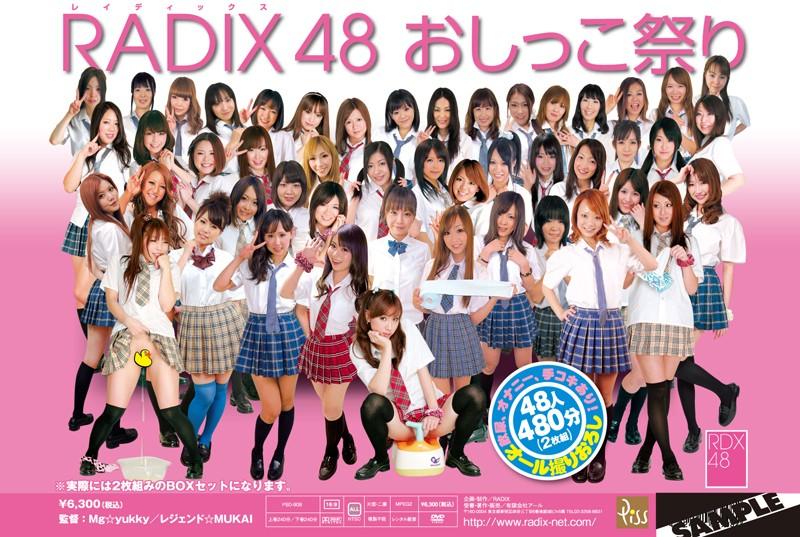 RADIX48 おしっこ祭り