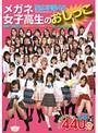 RADIX48 5thシーズン 聖水学園48 メガネ女子校生のおしっこ 48人440分