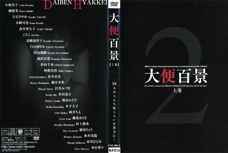 大便百景 【上巻】 2 パッケージ