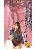 実録 近親相姦再現ドラマシリーズ ミニスカ未亡人、お母さんがしてあげる 北川弓香 ダウンロード