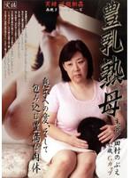 実録 近親相姦再現ドラマシリーズ 豊乳熟母 息子への愛、そして包み込む 豊満な肉体 田村のぶえ