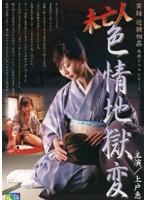 実録 近親相姦再現ドラマシリーズ 未亡人 色情地獄変 上戸恵