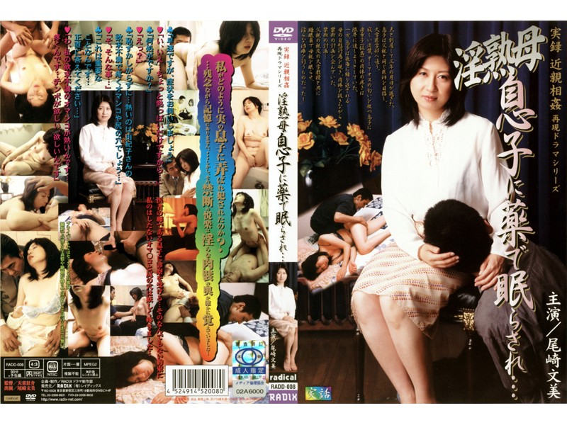 RADD-008 Real Footage: Incest The Return of The Drama Series Luscious Hot MILF Slipped Sleeping Pills By Her Son... Ayami Ozaki