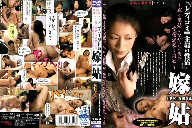 レディコミ動画 主婦の性活 嫁姑 友田真希