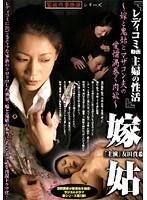 レディコミ動画 主婦の性活 嫁姑 友田真希 ダウンロード