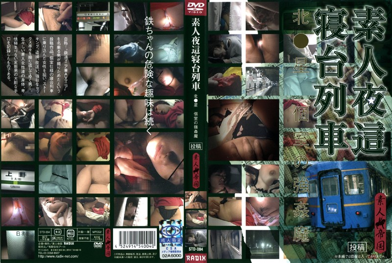 (433std004)[STD-004] 素人夜這寝台列車 北●星 個室の強姦魔 ダウンロード