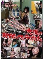 都市伝説は実在した! 大塚の3000円フェラばばぁ ダウンロード