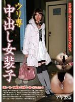 ウリ専中出し女装子 アキ23歳 ダウンロード