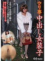 ウリ専中出し女装子 ゆき(仮名) 2017年初頭を飾るシン・ジョソコ東京に出現!鴨葱