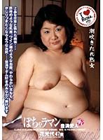 ぽちゃラマン 豊満愛人 花光代47歳 ダウンロード