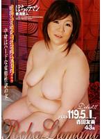 ぽちゃラマン 豊満愛人 森田友美43歳 ダウンロード