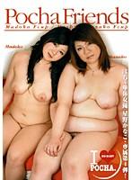 Pocha Friends 3 ダウンロード