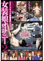 RADIX女子社員監督作品 第二弾! 女装娘オナニー 2 ダウンロード