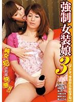 強制女装娘 3 「アナタ、今日から女の子ね。」