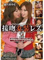 接吻女装レズ 2 オンナになって女とキスをする。唾液まみれの絡み合うベロとベロ