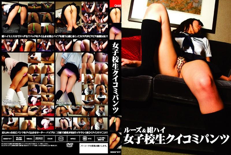 (434bodx017)[BODX-017] ルーズ&紺ハイ 女子校生クイコミパンツ ダウンロード