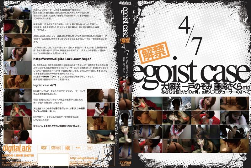 (434case00005)[CASE-005] egoist case 解禁 4/7 ダウンロード