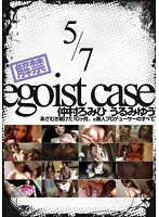egoist case 解禁 5/7