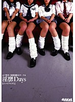 淫靡Days 2