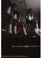 黒ギャル女子校生の放課後オヤジ狩りサーク