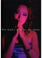武藤さき For God's sake let me alone.