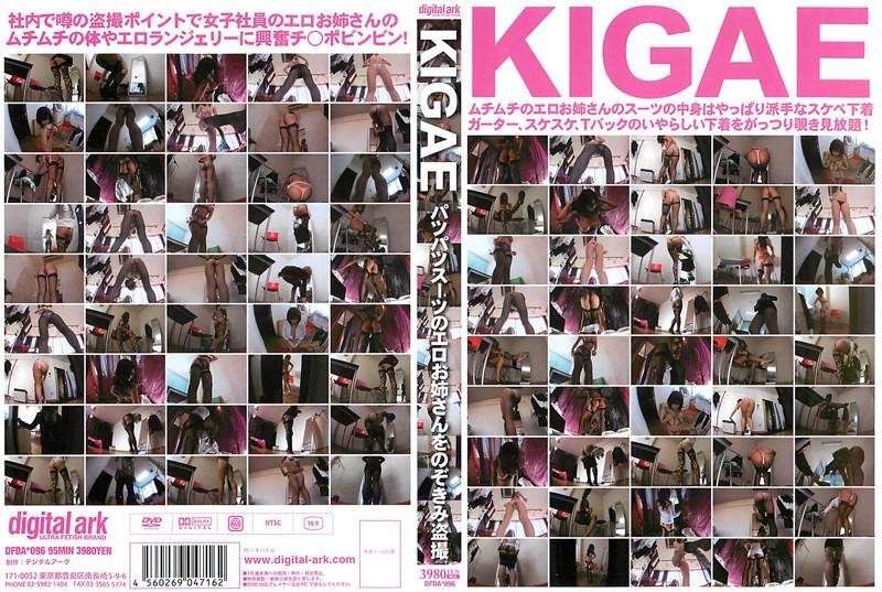 (434dfda00096)[DFDA-096] KIGAE パツパツスーツのエロお姉さんをのぞきみ盗撮 ダウンロード