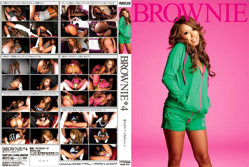 BROWNIE 4 噂の黒ギャル読者モデル